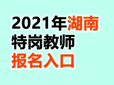 2021年湖南特岗教师报名入口:http:/