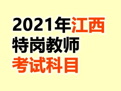 2021年江西特岗教师考试科目内容汇总