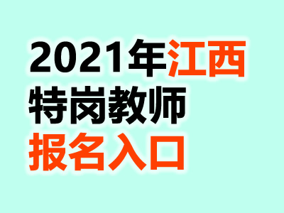 2021年江西特岗教师招聘网上报名入口(3月12日开通)