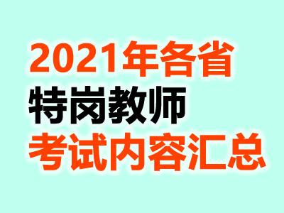 2021年特岗教师招聘各省考试科目内容汇总(最新更新)