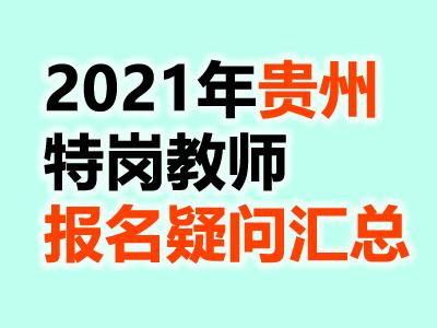 2021年贵州特岗教师报名常见问题汇总
