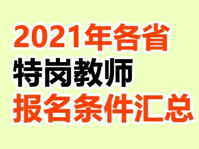 2021年各省市特岗教师考试报考条件汇总(最新更新)