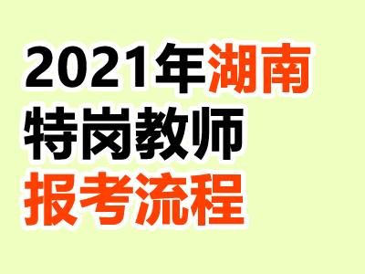 2021湖南特岗教师招聘考试流程有哪些
