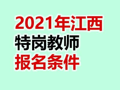 2021年江西特岗教师招聘对象和条件(