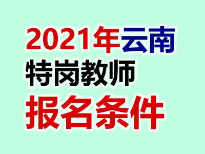 2021年云南特岗教师报名条件