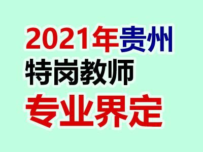 """2021贵州特岗教师关于""""报考学科与所学专业一致""""的相关专业界定"""