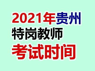 2021贵州特岗教师招聘考试时间预计