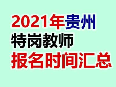 2021年贵州特岗教师报名时间及职位表