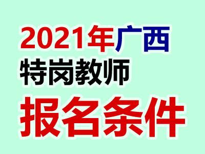 2021年广西特岗教师招聘对象和报名条