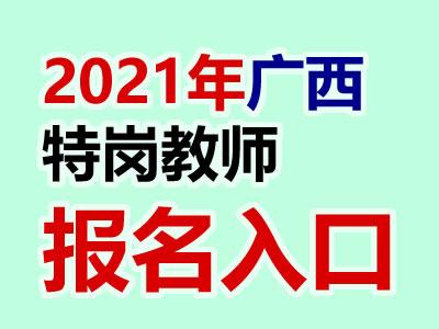 2021年广西特岗教师报名入口报名网址:tgzp.gxou.com.cn)