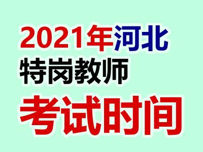 2021年河北特岗教师招聘考试时间预计7月
