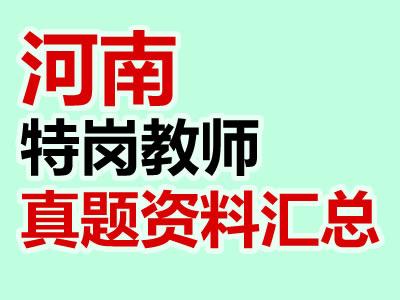 河南特岗教师考试试题真题复习资料汇总(后附答案)