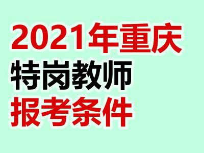 2021年重庆特岗教师报考条件(最新发布)
