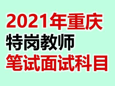 2021年重庆市特岗教师招聘考试科目及内容汇总