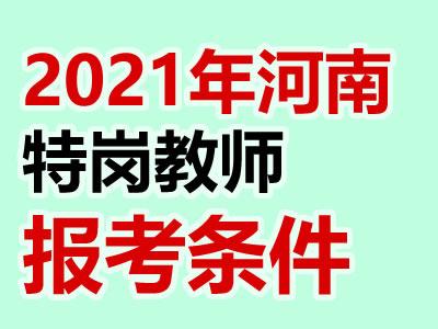2021年河南特岗教师考试报名条件(最新发布)
