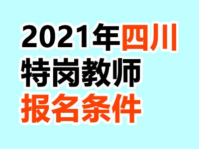 2021年四川特岗教师报名条件