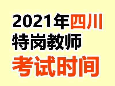 2021年四川特岗教师考试笔试时间预计7月