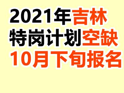 2020年吉林特岗计划空缺岗位招聘公告(241人)(10月下旬报名)