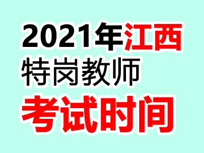 2021年江西特岗教师招聘考试时间为4月17日