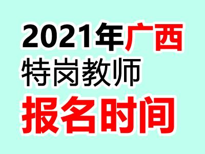 2021年广西特岗教师考试报名时间及入