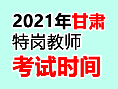 2021年甘肃特岗教师考试时间预计7月举