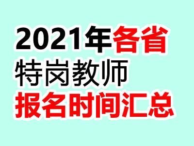2021年特岗教师考试报名时间及入口汇总(新手收藏)