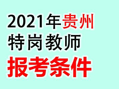 2021年贵州特岗教师考试报考条件汇总(最新)