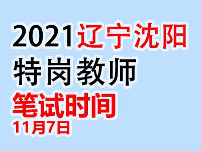 2020年沈阳市特岗教师考试笔试时间11月7日