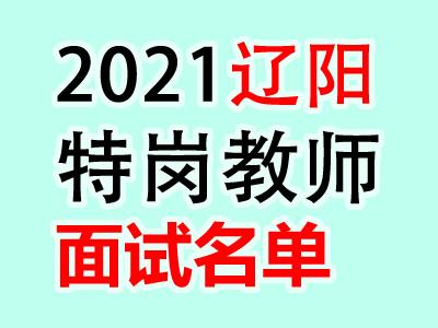 2020辽阳特岗教师考试进面名单(最新发布)