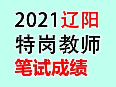 2020辽阳市特岗教师考试笔试成绩(已发布)