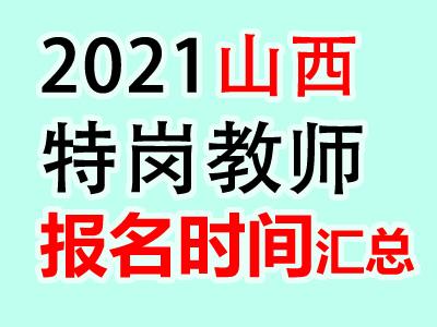 2021山西特岗教师报名时间入口职位表