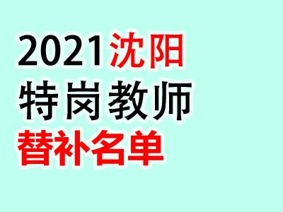 2020辽阳特岗教师招聘面试递补通知