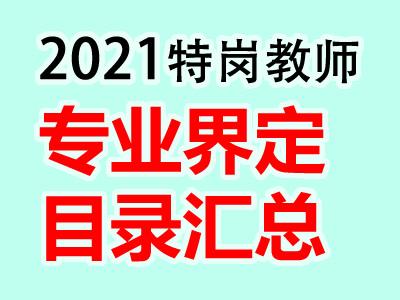 2021特岗教师招聘考试专业界定目录汇总(新手必看)