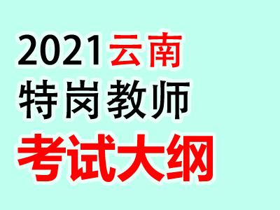 2021年云南特岗教师考试大纲汇总(最