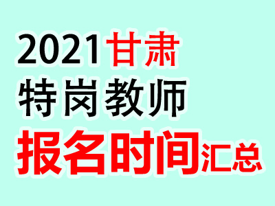 2021年甘肃特岗教师报名时间入口及职