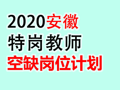 2020安徽省特岗教师招聘计划空缺225名公告10月29日报名