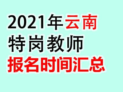 2021年云南特岗教师考试报名时间入口