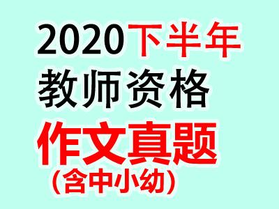 2020年教师资格证考试作文真题(含中小幼)—已更新