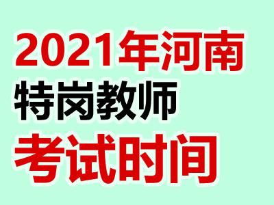 2021年河南特岗教师考试笔试时间预计8月(最新发布)
