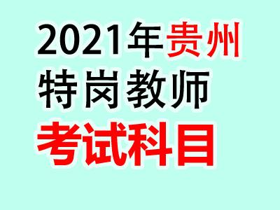 2021年贵州特岗教师考试科目内容汇总