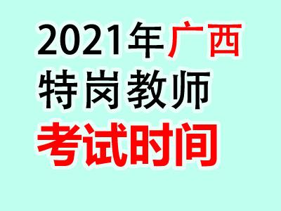 2021广西特岗教师招聘考试时间安排