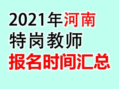 2021年河南特岗教师报名时间及入口职位信息汇总(更新中)