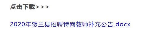 2020宁夏贺兰县招聘特岗教师补充公告