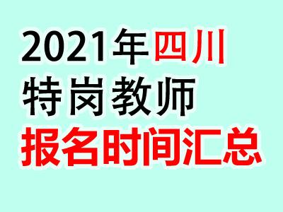 2021年四川特岗教师考试报名时间及入