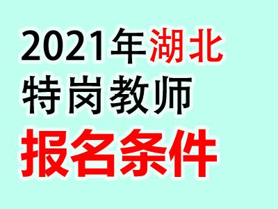 2021年湖北特岗教师招聘报名条件(最