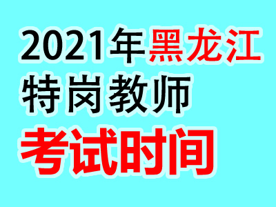 2021年黑龙江特岗教师考试时间预计