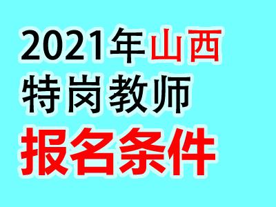 2021年山西特岗教师报名条件汇总(最