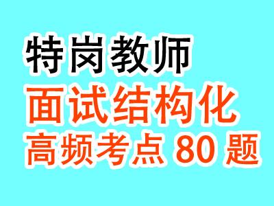 2021年特岗教师面试结构化高频考点80题汇总(1-40题)