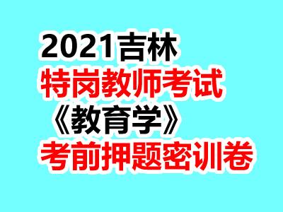2020吉林特岗教师招聘《教育学》模拟题试卷及答案