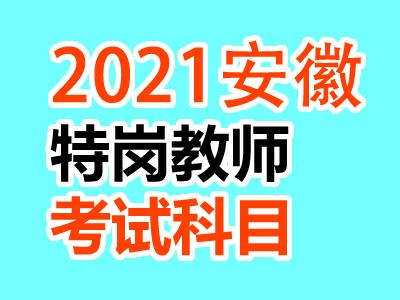 2021年安徽特岗教师考试内容及考试科目(最新更新)